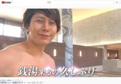"""""""宇宙一のイケメン""""月野帯人、YouTube参入でいきなり「過激入浴シーン」連発!!"""