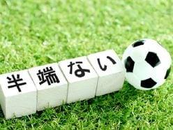 大迫勇也、サッカーワールドカップ日本代表の妻・三輪麻未さん「モデル時代」の衝撃過去