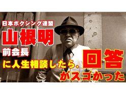 日本ボクシング連盟前会長・山根明の人生相談がスゴイ!