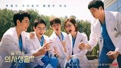 「一度観たら絶対ハマる」Netflix韓国ドラマ『賢い医師生活』、主人公5人組「99ズ」の魅力と「3つの見所ポイント」
