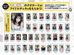 【プレゼント】今泉佑唯ほかアイドル直筆サイン入りチェキ等が208名に当たる!