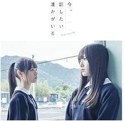 高山一実「アイドルに憧れた少女」が「アイドルになる」瞬間を描いたPV【乃木坂46「個人PVという実験場」第10回 4/5】