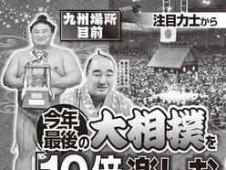 九州場所目前!注目力士から気になる金銭事情まで今年最後の大相撲を10倍楽しむ基礎知識(週刊大衆11月20日号)
