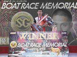 SGボートレースメモリアルは、菊地孝平がドラマチックなVゴール!