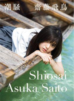 乃木坂46齋藤飛鳥ほか、8月5日~11日はアイドルの誕生日ラッシュ!
