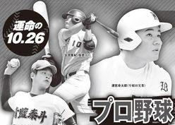 運命の10.26プロ野球「清宮ドラフト」を3賢人がズバリ!(週刊大衆11月6日号)