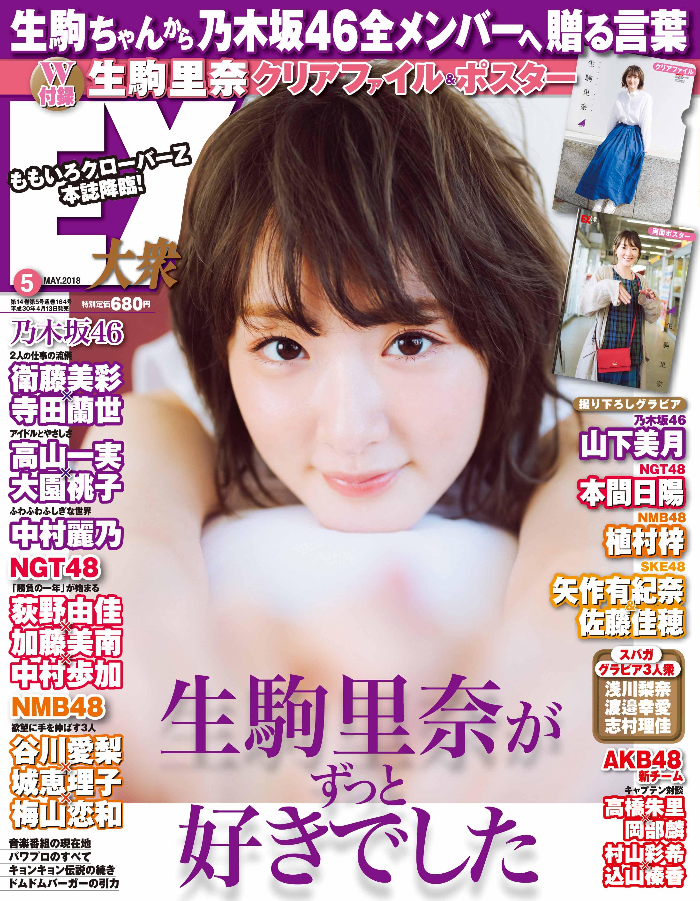 EX大衆 2018年5月号