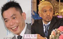 爆笑問題・太田光がブチギレ「なんで意見聞くんだよ!」松本人志との「ガチ遺恨」再燃?