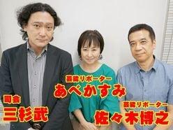 佐藤仁美「結婚できない女がイケメン俳優と結婚できた理由」