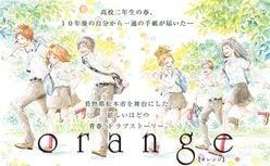 大人気コミック『orange』原画展 ~高野苺の世界~ が開催!
