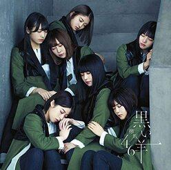 櫻坂46の新たな顔となった森田ひかるが「黒い羊」センターパフォーマンスで見せた可能性【アイドルセンター論】