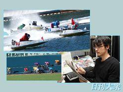 ボートレース浜名湖「ルーキーシリーズ」は山田祐也がV!「スナイパー神津 お宝レースの男」