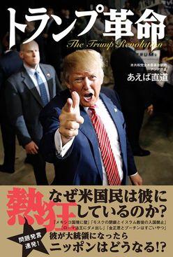 「トランプ大統領誕生」で日本はどうなる!?~米国共和党全米委員会アジア顧問が予見!!