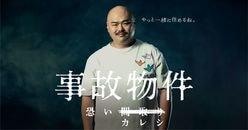 映画『事故物件』でもなぜか…クロちゃん「撮れ高モンスター」伝説が継続!