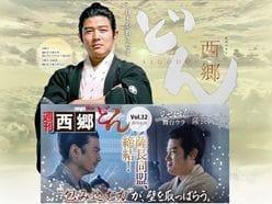 浜野謙太『西郷どん』の活躍で、民放ドラマに主演!?