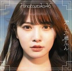 日向坂46加藤史帆「バラエティ・モデル・女優」と多方面で活躍する新センターの魅力