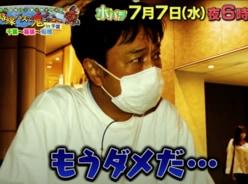 太川陽介「バス旅の帝王」が「七夕引退」危機!激怒ケンカ相手に席を奪われる!?