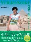 『小池百合子 写真集』発売! 25年間の初プライベート姿が満載の画像001