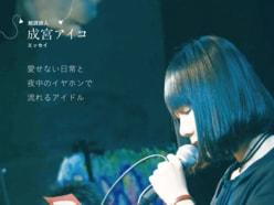 成宮アイコ「アイドルの活動終了と、アイドルに尊くしてもらった人生のこと」【連載第7回】
