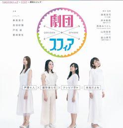 声優ユニット「スフィア」の連続ドラマ『劇団スフィア』放送決定! 配信アプリで全国から視聴可能