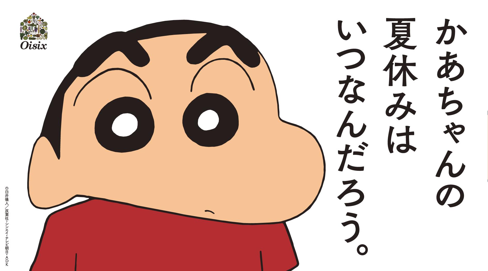 ©臼井儀人/双葉社・シンエイ・テレビ朝日・ADK