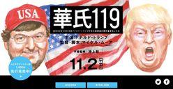 トランプ大統領が「21世紀のヒトラー」になる可能性? マイケル・ムーアの映画『華氏119』