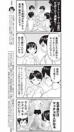 4コマ漫画『ボートレース訓練生・美波』こぼれ話「体格の小さな選手が有利なプロスポーツ」