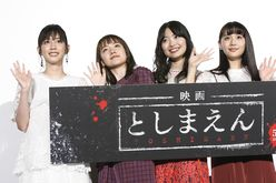 松田るか「まさかのネタばらし」に北原里英、小島藤子、浅川梨奈が焦る!