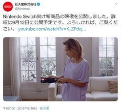 """任天堂の""""謎だらけの新商品動画""""に「何だこれ」「Switch Fit?」とファンも困惑"""
