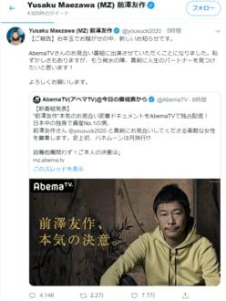 前澤友作氏、真剣お見合い企画に「剛力さんに失礼」「真剣じゃなかった?」の声!