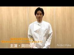 """岡田健史、""""流暢な博多弁""""を披露する動画に反響続々「たまらんです」"""