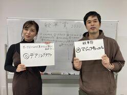 秋華賞的中スタート! 今週の菊花賞生予想も見逃すな!【23日(金)20時~】