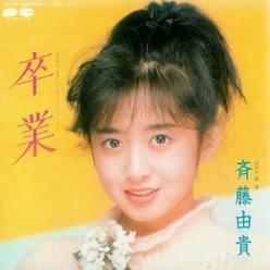 斉藤由貴、朝の連ドラ主演、紅白司会、歌手出場を成し遂げた「奇跡の清純派」