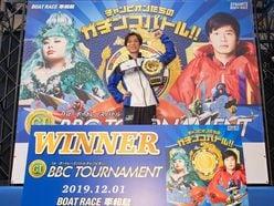 どぶろっくも「大きな一物を~」絶叫!プレミアムG1BBCトーナメントは田村隆信が強運V