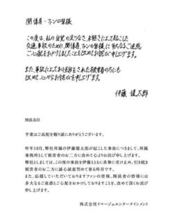 """伊藤健太郎、ひき逃げ事故不起訴処分で""""直筆謝罪文""""公開も「字が汚い」の指摘!"""