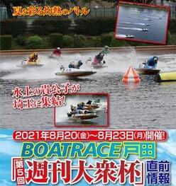 ボートレース戸田「週刊大衆杯」いよいよ優勝戦!舟券狙い撃ちマル得作戦