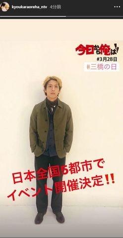 """『今日から俺は!!』""""三橋の日""""に新たな発表"""