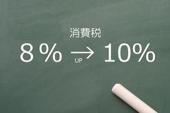 「10月1日消費税増」で絶対に損しない「8%商品」の見分け方