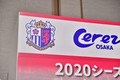 セレッソ大阪「Jリーグ開幕戦でわかった」2020チーム展望