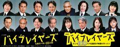 「ご冗談でしょ?」芳根京子、吉田羊も参戦『バイプレイヤーズ』に「どこが脇役?」の声殺到!