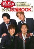 『純烈の公式応援BOOK!』(講談社)より