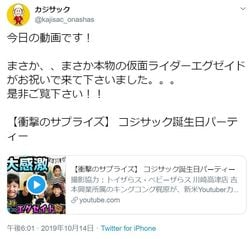 仮面ライダーエグゼイド・飯島寛騎、カジサックの動画にサプライズ出演し、ファン驚嘆!
