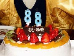 祝88歳! 米寿のお祝い、喜ばれるプレゼントとは!?