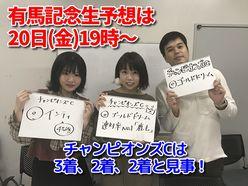 令和元年競馬の総決算「有馬記念大予想」を生配信!【20日(金)19時~】