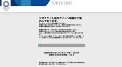 「東京五輪チケット購入が超難解な件」で組織委直撃「本当に買えるの?」