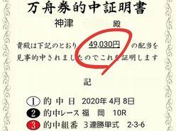 福岡ヴィーナスシリーズ、柴咲コウ絡みで490倍奪取!