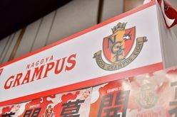 名古屋グランパス「Jリーグ開幕戦でわかった」2020チーム展望