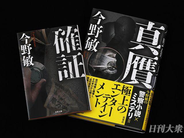 警察小説の旗手・今野敏「作家生活40年の軌跡」の画像003