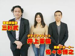 追悼 岸部四郎、斎藤洋介「芸能記者が知っている、ちょっとだけいい話」