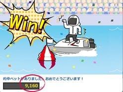 ボートレース浜名湖G2「海賊王決定戦」は、磯部誠が差し切りV!